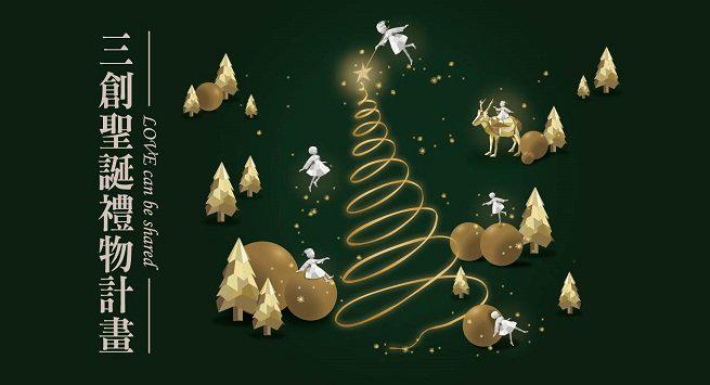 三創聖誕禮物計畫